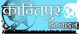 Kantipur Hotline